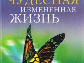 Чип Ингрем — Чудесная измененная жизнь (mp3)
