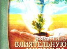 Чип Ингрем — Как взрастить влиятельную церковь (mp3)