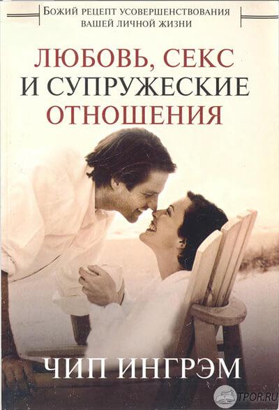 Чип Ингрем — Любовь, секс и супружеские отношения. mp3