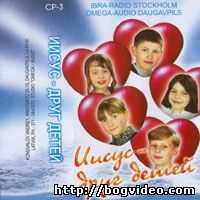 Детский хор. Альбом Иисус друг детей 2005 г.