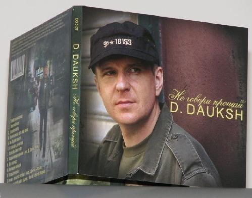 Дмитрий Даукш. Альбом Не говори прощай 2007 год