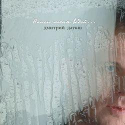 Дмитрий Даукш. Альбом Напои меня водой 2004 год