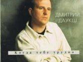 Дмитрий Даукш. Альбом Когда тебе трудно 1996 год