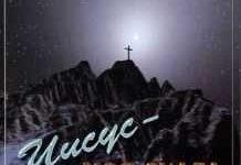 Добрая Весть. Альбом Иисус моя скала