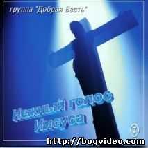 Добрая Весть. Альбом Нежный голос Иисуса