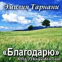 Эмилия Тарнани — Благодарю
