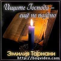 Эмилия Тарнани. Ищите Господа — еще не поздно
