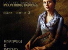 Светлана Копылова. Альбом: Кисточка в Божьих руках