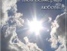 Оливия Комашилова. Альбом Твоя безмерная любовь