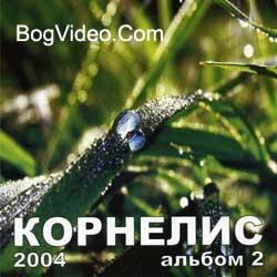 Корнелис. Альбом Божья любовь. 2004 год.