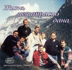 Ковчег. Альбом Жизнь не напрасно дана. 1998 год