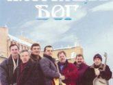 Ковчег. Альбом Настоящий Бог 2003 г.