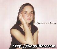 Людмила Руссу. Альбом «Остановись» 2007 г.