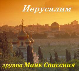Маяк Спасения. Альбом Иерусалим