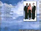 Моя Земля. Альбом Иди За Мной. 1997 год.
