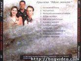 Моя Земля. Альбом Песнь Возрождения. 1997 год