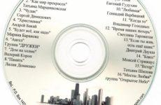 Мосты Любви — Bridges of Love 2008 год.