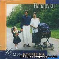 Назаруки. Альбом Сім'я — колиска