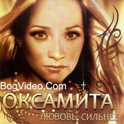 Оксамита. Альбом Любовь сильнее. 2008 год