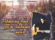 Олег Лось. Альбом Потому, что Ты любишь меня