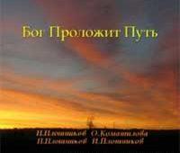 Николай Плотников. Альбом Бог продолжит путь
