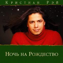 Рей Кристиан. Альбом Ночь на Рождество 2003 г.