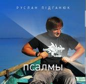 Руслан Пидганюк. Альбом Псалмы