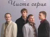 Вечность. Альбом: Чисте серце. 2006 год