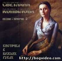 Светлана Копылова. Альбом Кисточка в Божьих руках