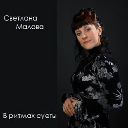 Светлана Малова. Альбом В ритмах суеты 2007 г.