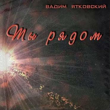 Вадим Ятковский. Альбом: Ты рядом (2007)