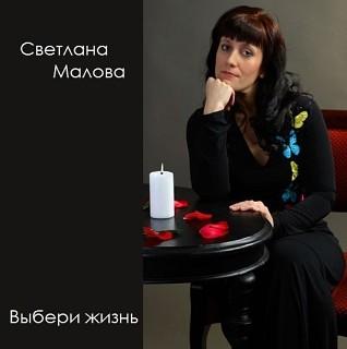 Светлана Малова. Альбом Выбери жизнь 2005 г.
