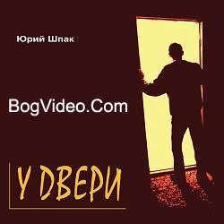 Юрий Шпак. Альбом У двери (Promo) 2008 г.