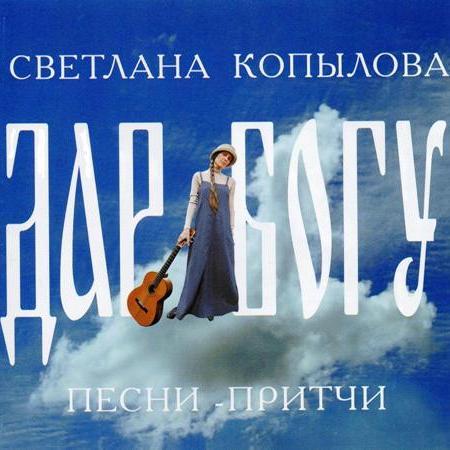 Светлана Копылова. Альбом: Дар Богу Песни-притчи. 2006 г.