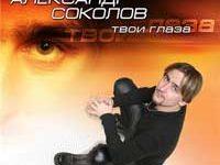 Александр Соколов. Альбом Твои глаза
