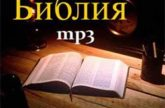 Аудио Библия онлайн — Плач Иеремии