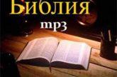 Аудио Библия онлайн — Иеремия