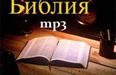 Аудио Библия онлайн — Малахия