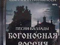 Светлана Копылова. Альбом: «Богоносная Россия» 2007 г.