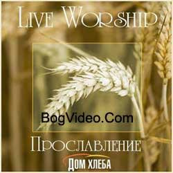 Прославление Дом Хлеба — Кто как Ты мой Бог
