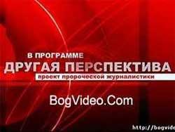 Другая перспектива — Программа № 15 Украина без сирот