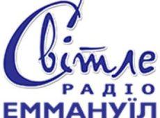 Христианское Радио Еммануил