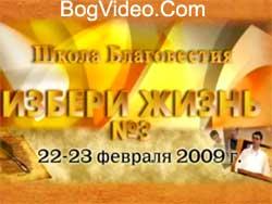 Школа благовестия — Влияние Евангелия на русскую культуру и историю (1 часть)
