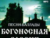 Светлана Копылова. Альбом: Богоносная Россия. 2007