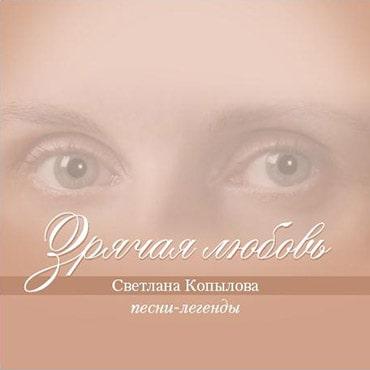 Светлана Копылова. Альбом: Зрячая любовь (2009)