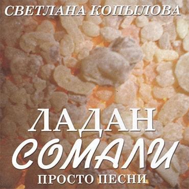 Светлана Копылова. Ладан Сомали. Просто песни. 2007 г