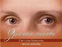 Светлана Копылова. Альбом: «Зрячая любовь» 2009 г.