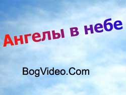 Paul Binefeld — Ангелы в небе