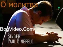Paul Binefeld — О молитва