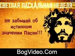 Не забывай об истинном значении Пасхи!!!